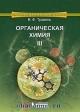 Органическая химия в 3х томах том 3й